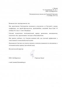рекомендательное письмо за Биотру1